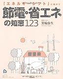 「エネルギーシフト」に向けて 節電・省エネの知恵123