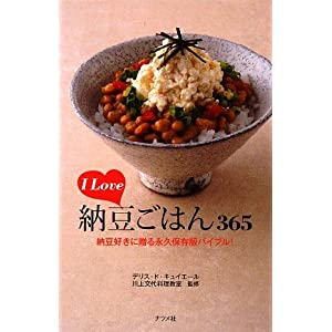 I Love納豆ごはん365