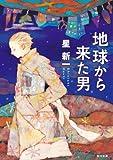 地球から来た男 角川文庫 緑 303-9