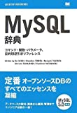 MySQL 辞典 (Desktop reference)