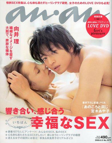 an・an (アン・アン) 2009年 8/5号 [雑誌]