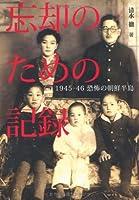 忘却のための記録―1945-46 恐怖の朝鮮半島