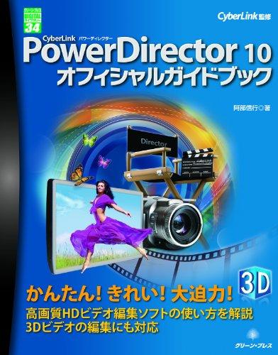 cyberlink-powerdirector-10-