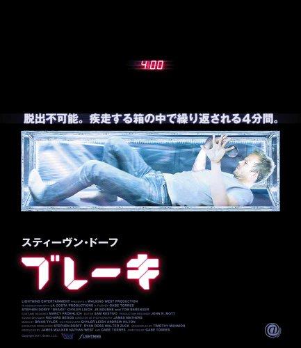 ブレーキ [Blu-ray]