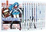 フルメタル・パニック! Σ コミック 1-18巻セット (ドラゴンコミックスエイジ)