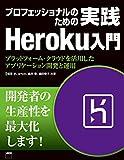プロフェッショナルのための 実践Heroku入門 プラットフォーム・クラウドを利用したアプリケーション開発と運用 (アスキー書籍)