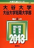 大谷大学・大谷大学短期大学部 (2013年版 大学入試シリーズ)