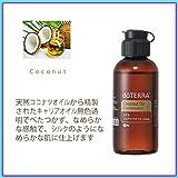 doTERRA [ ドテラ ] ココナッツオイル [ フラクショネイテッド ]  Fractionated Coconut Oil [ 115ml ] [海外直送品]