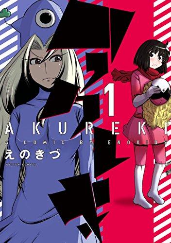 アクレキ : 1 アクションコミックス
