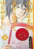 小南正太郎、家から出るをはじめました。 3巻 (デジタル版ビッグガンガンコミックス)