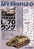 MODEL Art (モデル アート) 増刊 モデルアートAFVプロフィール「4号駆逐戦車ラング」 2010年 10月号 [雑誌]