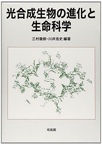 光合成生物の進化と生命科学