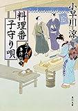 料理番子守り唄 包丁人侍事件帖 (3) (角川文庫)