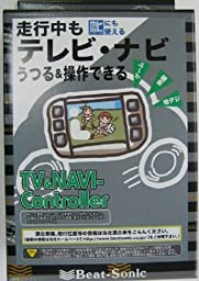 Beat Sonic TV / NAVI-Controller [Tele navigation controller] non-resetting NT3712