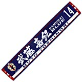 (Jリーグエンタープライズ)J.LEAGUE ENTERPRISE 日本代表 タオルマフラー(選手) No.14 武藤嘉紀 11-16894