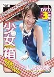 少女箱/しほの涼—写真集&DVD (マイウェイムック) (商品イメージ)