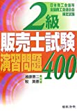 2級販売士試験演習問題400