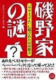 磯野家の謎 [単行本] / 東京サザエさん学会 (著); 彩図社 (刊)