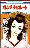 オレンジチョコレート 3 (花とゆめCOMICS)