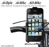 Ai-Style Ai3-BIKe  iPhone3G/3GS専用 バイク・自転車用ホルダー【Ai-Bike】