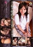 スゴ~く!制服の似合う素敵な娘 かんな 晴海カンナ オーロラプロジェクト・アネックス [DVD]