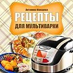 Recepty dlja mul'tivarki [Recipes for Multicookings] | Antonina Makarova