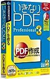 いきなりPDF Professional 3 (説明扉付スリムパッケージ版)