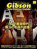 ギブソン'60sギターガイド (SAN-EI MOOK)