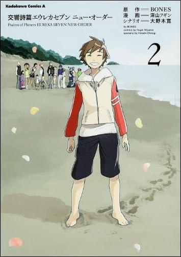 交響詩篇エウレカセブン ニュー・オーダー -2 (カドカワコミックス・エース)