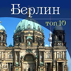 Berlin. TOP-10 [Berlin. TOP-10] | [Gjunter Shmitc]