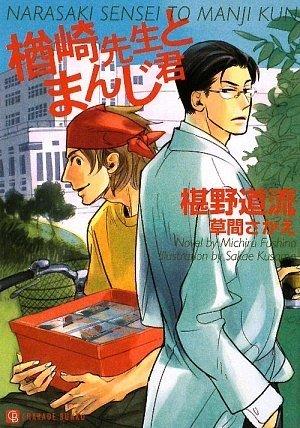 楢崎先生とまんじ君 (二見シャレード文庫 ふ 3-14)