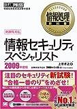 情報処理教科書 情報セキュリティスペシャリスト 2009年度版