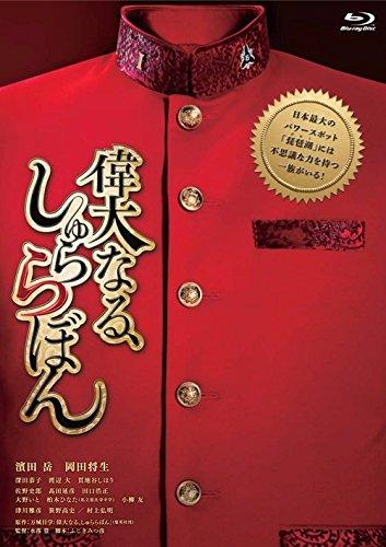 偉大なる、しゅららぼん プレミアム・エディション [Blu-ray]
