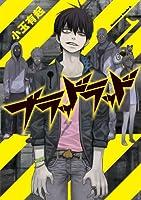 ブラッドラッド(1) (角川コミックス・エース)