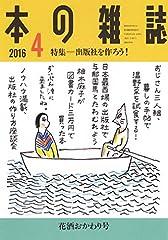 4月 花酒おかわり号 No.394