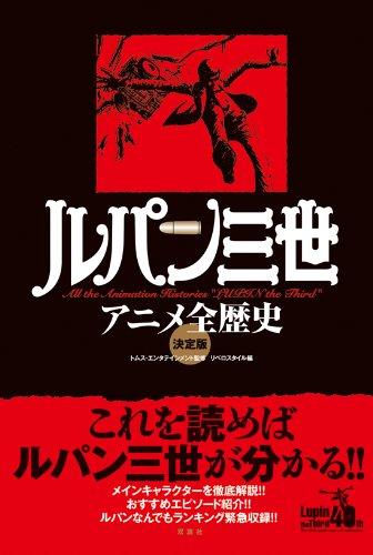 """ルパン三世アニメ全歴史 = All the Animation Histories """"LUPIN the Third"""""""