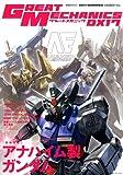 グレートメカニックDX(17) (双葉社MOOK)