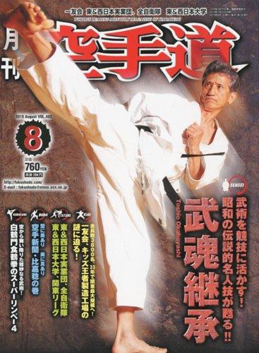 月刊 空手道 2010年 08月号 [雑誌]
