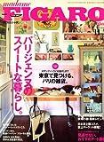 FIGARO japon (フィガロジャポン) 2007年 11/5号 [雑誌]