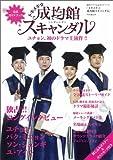 トキメキ☆成均館スキャンダル 韓国ドラマ公式ガイドブック