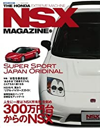 NSX MAGAZINE vol.1 300万円台からのNSX (SAN-EI MOOK)