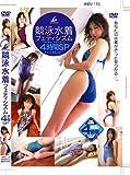 競泳水着フェティシズム4時間SP [DVD]