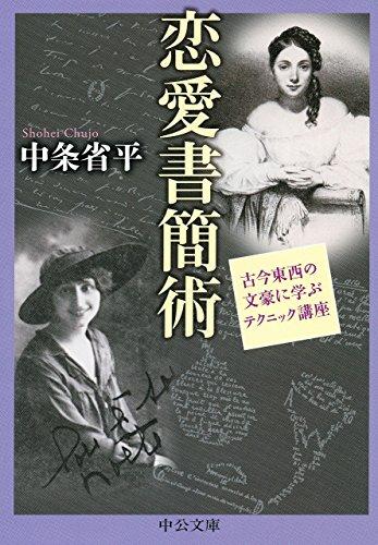 恋愛書簡術 - 古今東西の文豪に学ぶテクニック講座 (中公文庫)