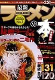 最新ラーメンの本 Vol.3 (2008-2009) 首都圏 (CARTOP MOOK)