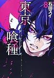 東京喰種トーキョーグール 8 (ヤングジャンプコミックス)