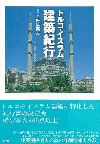 トルコ・イスラム建築紀行