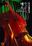 ウッド・ベースの嗜み [DVD]