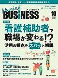 ナーシングビジネス 2015年10月号(第9巻10号)特集:看護補助者で職場が変わる!? 活用の視点をズバッと解説