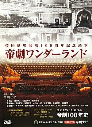 帝劇ワンダーランド ~帝国劇場開場100周年記念読本