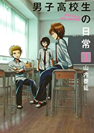 男子高校生の日常(3)(ガンガンコミックスONLINE)